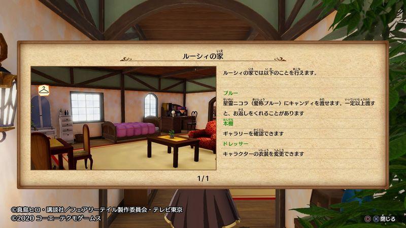 【PS4/SWITCH フェアリーテイル】衣装を変更する方法・ルーシィの家の解放タイミング!