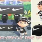 【あつ森】マイデザイン『NIKE』(ナイキ)【ロゴマーク/帽子/パーカー】