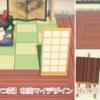 【あつ森】和風マイデザイン『板の間(廊下)』/作品ID