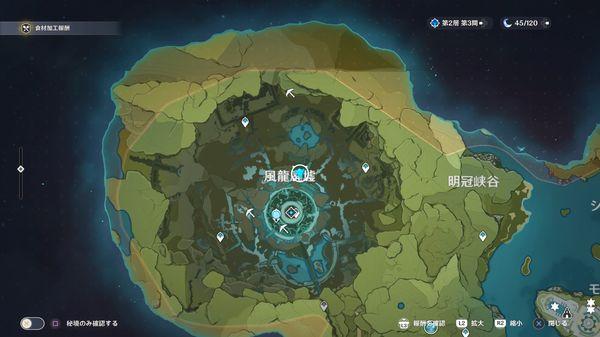 神風 龍 廃墟 原