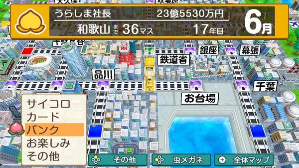 【桃鉄令和】『カードバンクカード』は何年目から使えるの?カードバンク駅はいつから【桃太郎電鉄 ~昭和 平成 令和も定番!~】