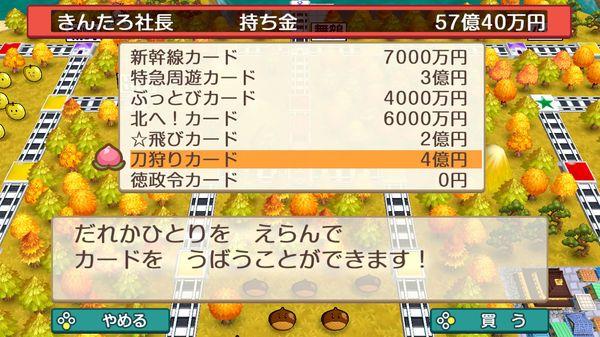 【桃鉄令和】『刀狩りカード』が買えるカード売り場の場所!【桃太郎電鉄 昭和 平成 令和も定番!】