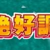 【桃鉄令和】アプデVer 1.0.4 更新データで「絶好調カード」のバグ・不具合修正!【桃太郎電鉄 ~昭和 平成 令和も定番!~】