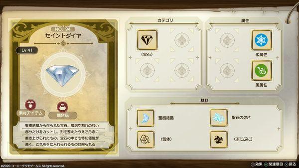 【ライザのアトリエ2】『セイントダイヤ』の入手・作成方法【ライザ2】
