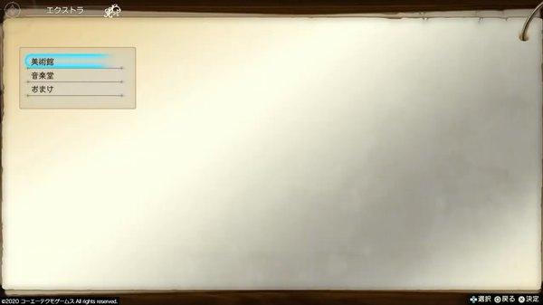 【ライザのアトリエ2】クリア後の追加要素・引き継ぎ要素まとめ一覧【ライザ2】