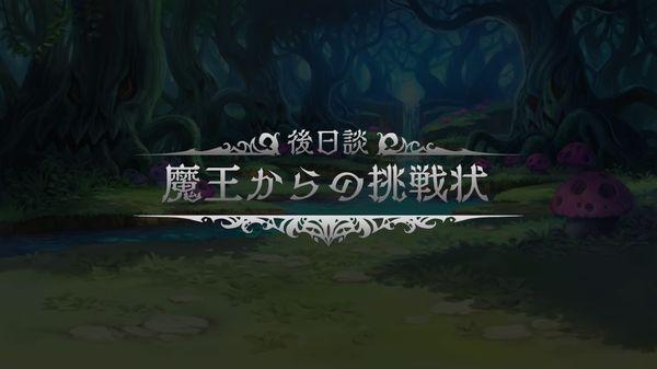【魔界戦記ディスガイア6】ストーリークリア後の要素まとめ・一覧