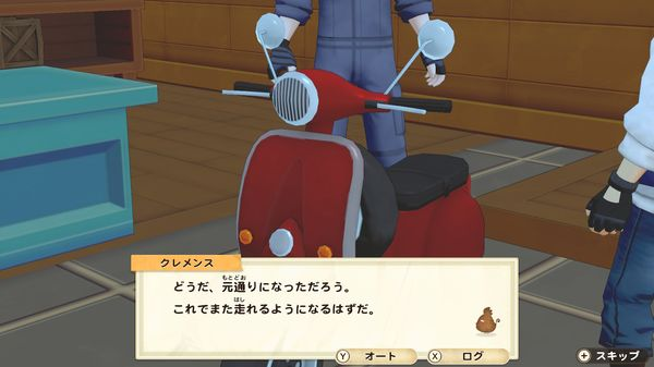 【牧場物語 オリーブタウン】バイクってどうやって入手するの? バイクを修理して乗れるようにする方法まとめ