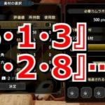 【モンハンライズ】『6・1・3』『1・2・8』…?ナルハタタヒメ周回の護石厳選で覚えておきたい数字!?