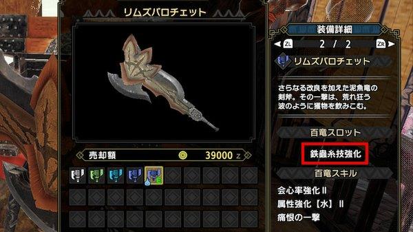 【モンハンライズ】その武器にない『百竜スキル』を発動させる方法!裏技【MHRise】