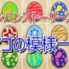 【モンハンストーリーズ2】全87種類『タマゴ』の柄・色・模様一覧!オトモン図鑑順