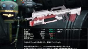 【EDFIR 攻略】最強アサルトライフルその1「AW-フューリアス・アレス」の解放条件・入手方法・性能【アースディフェンスフォース 最強武器】