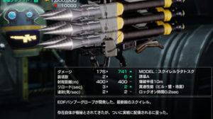 【EDFIR 攻略】2つの最強ミサイルランチャー「SQ-カーテンコール」&「WS-ゴットフリート」の解放条件・入手方法・性能【アースディフェンスフォース 最強武器】