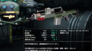 【EDFIR 攻略】アプデver1.04でバグ解消!最強アサルトライフルその3「AE-2030」の解放条件・入手方法・性能【アースディフェンスフォース 最強武器】