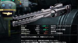 【EDFIR 攻略】最強レールガン「SL-ヴィオール」の解放条件・入手方法・性能【アースディフェンスフォース 最強武器】
